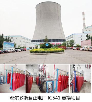 鄂尔多斯君正电厂IG541更换项目-案例
